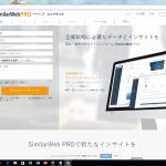 企業が有効利用すべきWeb戦略ツール シミラーウェブ(SimilarWeb編)
